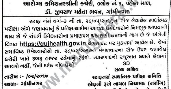 Commissionerate of Health Staff Nurse Important