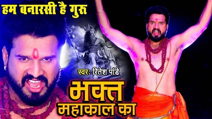 Ritesh Pandey का सबसे खतरनाक डायलॉग वाला शिव भजन Bhakt Mahakal Ka
