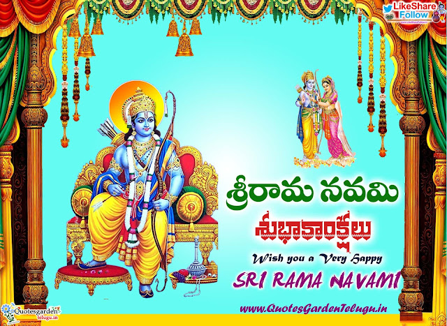 Sri Rama Navami Greetings messages in Telugu 2019