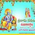 Sri Rama Navami Greetings messages in Telugu 2019