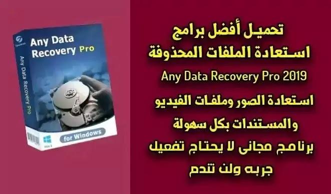 تحميل برنامج استعادة المحذوفات Any Data Recovery Pro 2019 كامل بالتفعيل.