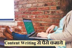 Content Writing se ghar baithe paise kamaye