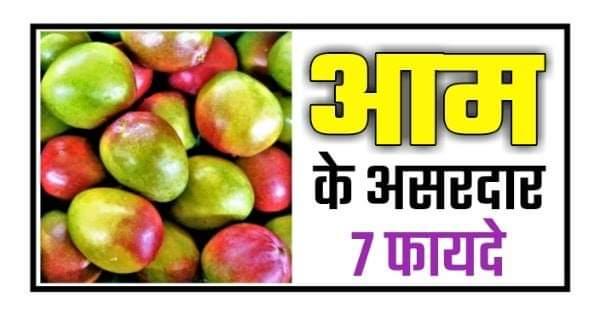 """Health Benefits Mango : आम के ये """"खास"""" फायदे जानकर आप भी खूब खाएंगे आम  1"""