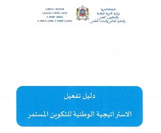 مذكرة وزارية ودليل تفعيل الاستراتيجية الوطنية للتكوين المستمر  8يناير 2021