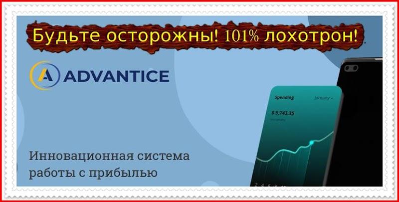 Мошеннический сайт advantice.me – Отзывы? Компания Advantice мошенники!