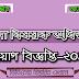Mohila Bisoyok Odidoptor job circular 2019 । newbdjobs.com