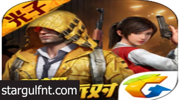 تحميل لعبة ببجي النسخة الصينية للاندرويد والايفون Game for Peace