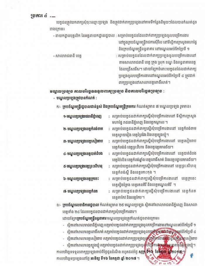 http://www.cambodiajobs.biz/2017/04/staffs-ministry-of-interior.html