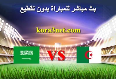 مباراة الجزائر والسعودية