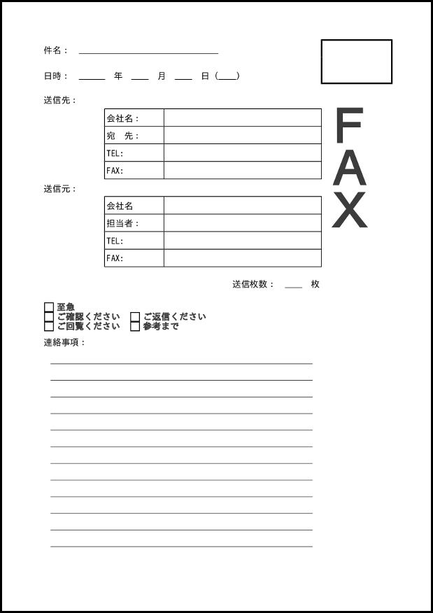 fax送付状(横書き・縦)