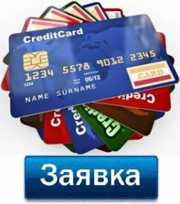 займ на кредитную карту с деньгами