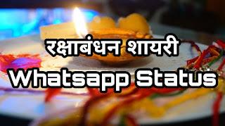 Rakshabandhan Shayari Status