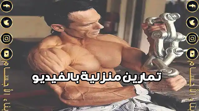 ما هو تنشيف العضلات