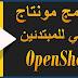 أفضل برنامج مونتاج مجاني للأجهزة الضعيفة والمتوسطة تحميل و شرح OpenShot برنامج أوبن شوت