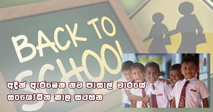 https://www.gossiplanka.com/2020/07/school-time-table.html