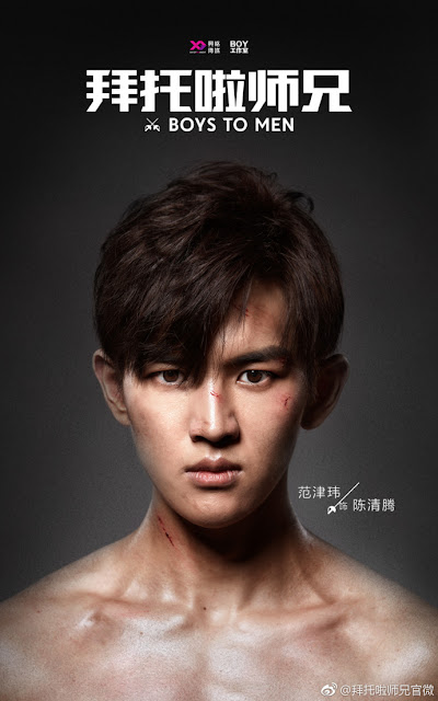 Boys to Men Chinese fencing drama Fan Jinwei