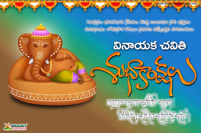 vinayaka chavithi greetings in telugu, lord ganesh hd wallpapers, happy vinayaka chavithi wallpapers