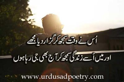 Us Nay Waqt Samajh Ker Guzaar Diya Mujhay