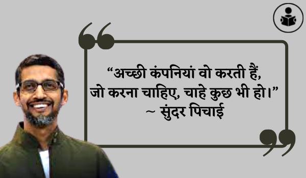 Best Sundar Pichai Quotes In Hindi
