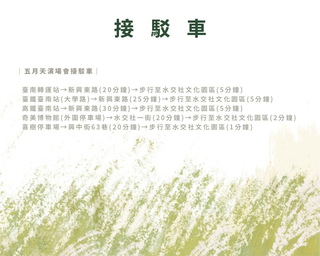 水交社 ‧ 森ノ市  在林木蔥鬱與日式建築中感受微風徐徐的閒適愜意 活動