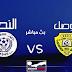 مشاهدة مباراة النصر والوصل بث مباشر 7-5-2019 دوري ابطال اسيا