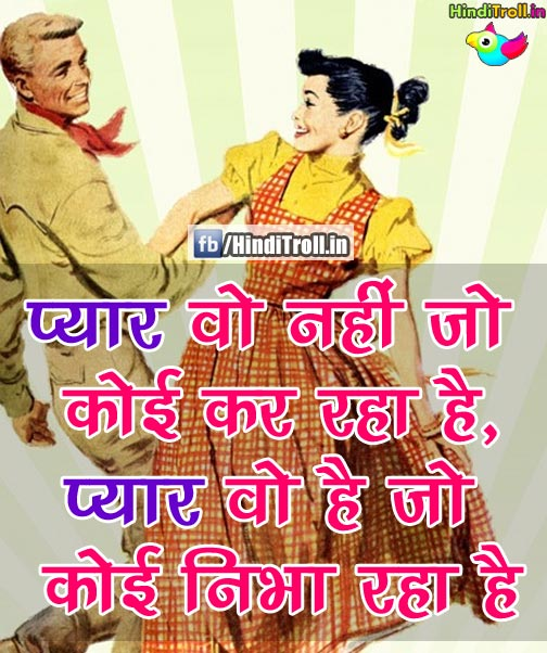 Love Hindi Wallpaper | LOve HIndi Picture | Love Hindi Quotes Photo | Girl Boy Love Hindi Wallpaper