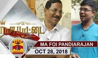 Rajapattai | Exclusive Interview With MaFoiPandiarajan | Thanthi Tv
