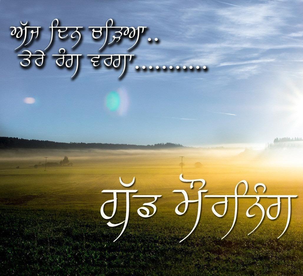 Simple Wallpaper Love Punjabi - Aaaj-din-chadiya-tere-rang-varga-ggod-morning-scrap  Collection_216772.jpg