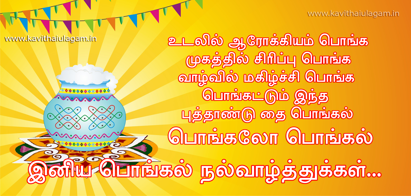 pongal in tamil Thai pongal is a thanksgiving festival dedicated to the sun god it is a four-day  festival which according to the tamil calendar is usually celebrated from january .