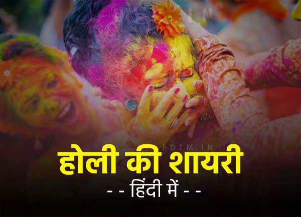 Happy Holi Shayari & Status in Hindi