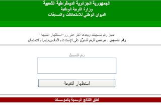 نتائج البيام 2019 برقم التسجيل نتيجة شهادة المتوسط جميع ولايات الجزائر موقع وزارة التربية الوطنية