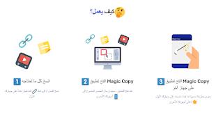 برنامج للنسخ Magic Copy