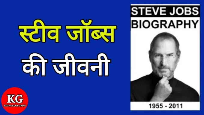 Steve Jobs Biography in Hindi | Apple company Founder