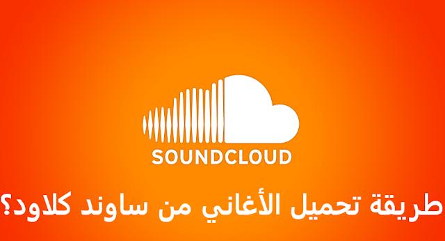 تحميل الأغاني من موقع ساوند كلاود soundcloud بدون برامج مجانا 2020