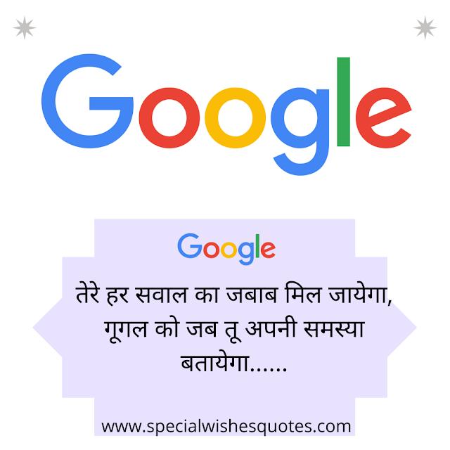 google shero shayari images