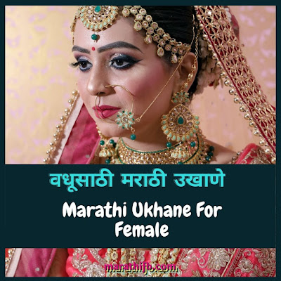 Marathi ukhane for female