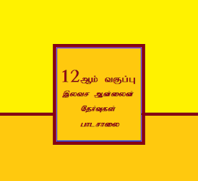 12th Standard 1 Marks - Free Online Test - Tamil Medium