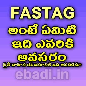 what is fastag? fastag details in telugu
