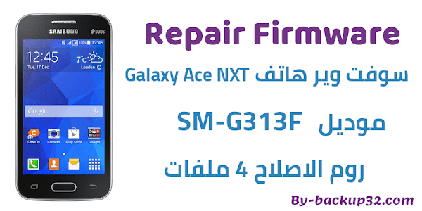 سوفت وير هاتف Galaxy Ace NXT موديل SM-G313F روم الاصلاح 4 ملفات تحميل مباشر