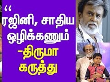 Thirumavalan Reply about Rajinikanth entry in Politics and Caste – Rajini Should do this