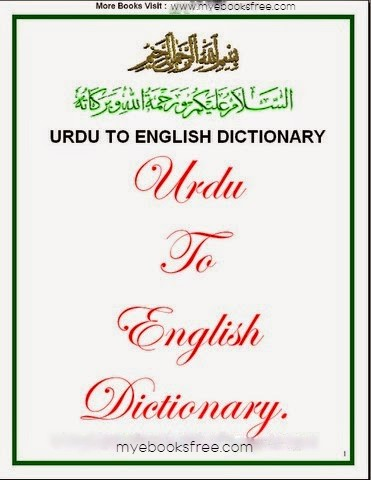 Urdu To English Dictionary In PDF Free Download