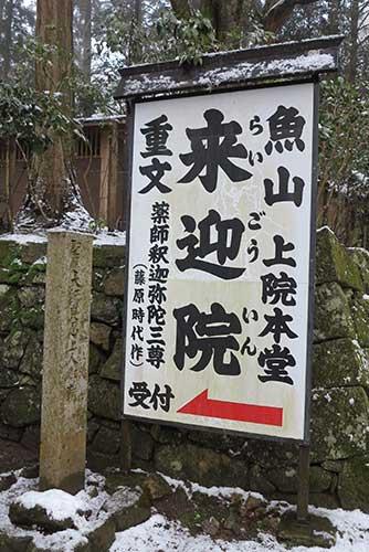 Raigo-in Temple Ohara Kyoto.