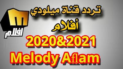 تردد قناة ميلودي افلام 2021-2020 Melody Aflam