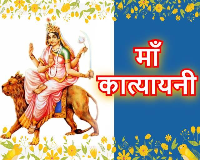 maa katyayani aarti lyrics hindi