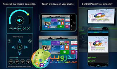 تطبيق التحكم بحاسوبك عن بعد PC Remote VIP النسخة المدفوعة للأندرويد