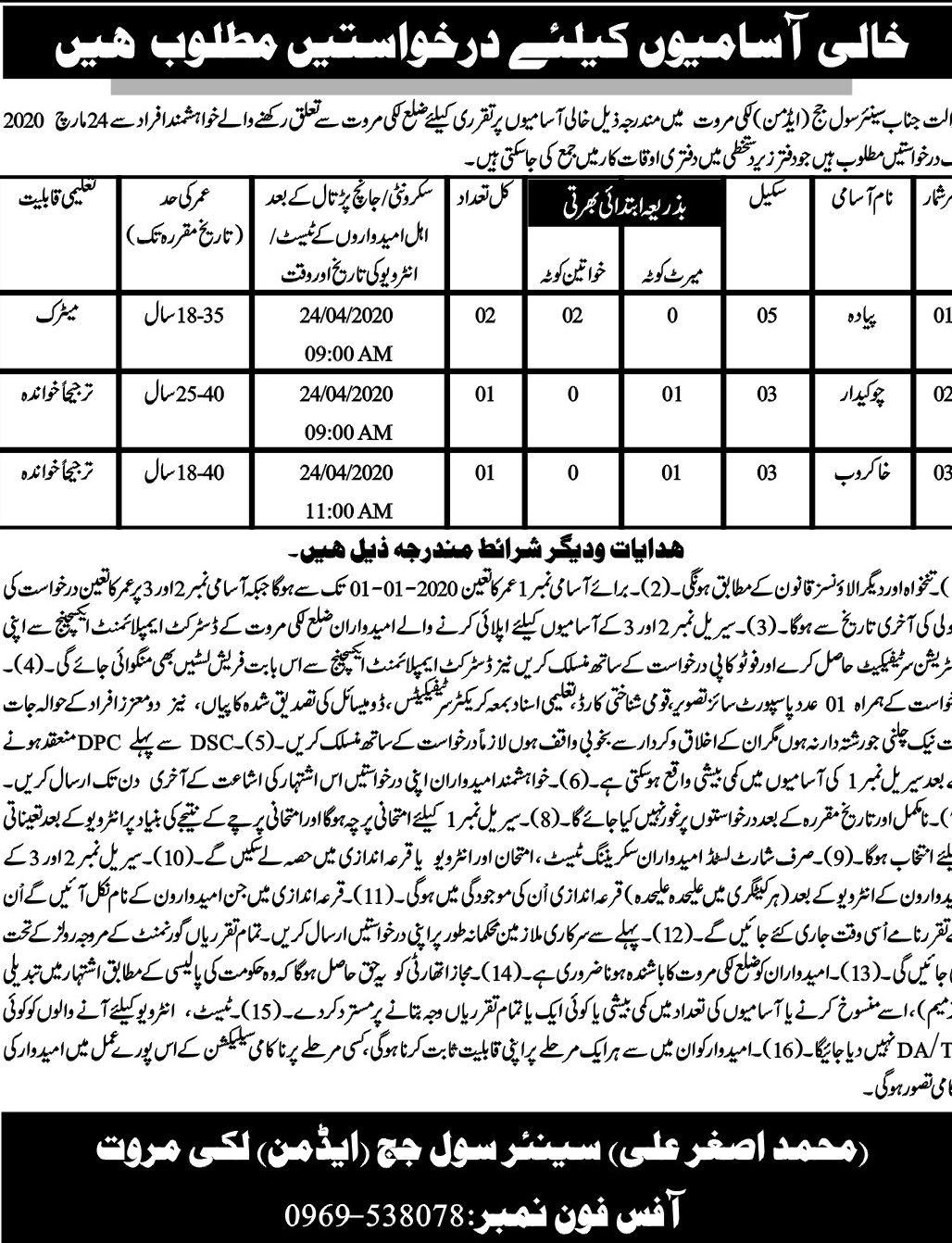 Jobs in District and Session Courts Lucki Marwat 2020