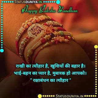 """Raksha Bandhan Shayari In Hindi With Images 2021, राखी का त्यौहार है,  खुशियों की बहार है।   भाई-बहन का प्यार है,  मुबारक हो आपको।   """" रक्षाबंधन का त्यौहार """""""