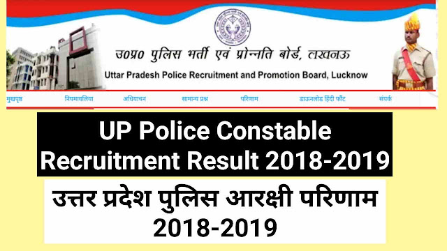 UP Police Constable Result 2018-2019 Latest | यूपी आरक्षी (Constable) भर्ती 2018 परिणाम 2019