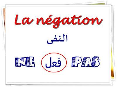 La négation  النفي في اللغة الفرنسية
