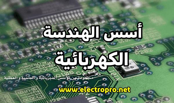 كتاب اسس الهندسة الكهربائية